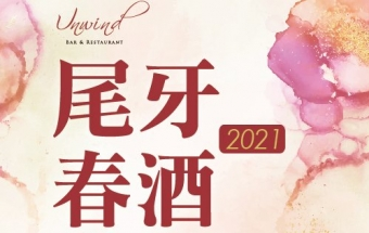 2021 Year End & Spring Party