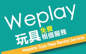 Weplay Toys Free Rental Service