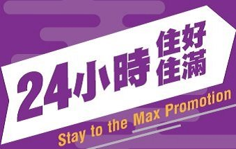 Stay to the Max Promotion
