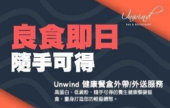 """Unwind健康餐盒-""""良食""""即日隨手可得!"""