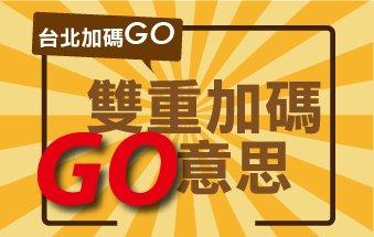 【雙重加碼GO意思】 - 台北加碼GO升等專案
