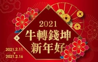 2021 「牛轉錢坤」春節豪華午宴