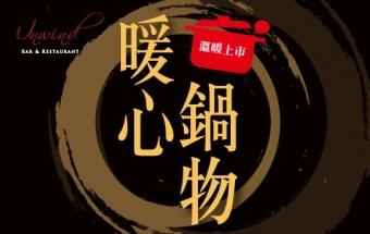 季節限定-「暖心鍋物」開賣!