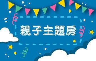 """親子主題房 – """"小小大廚 / 星空銀河 / 百變積木"""""""