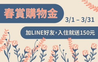 LINE友限定:春賞購物金,現賺150元!