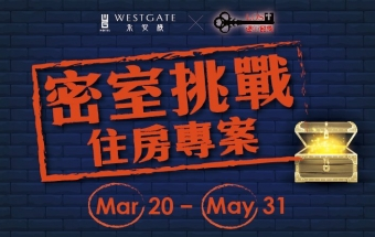 永安棧 x LOST Taiwan 密室挑戰住房專案