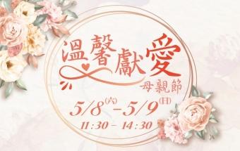 2021溫馨獻愛 - 母親節海陸饗宴