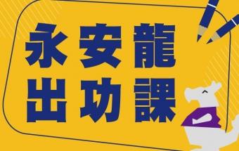 永安龍出功課│宅家防疫玩遊戲!